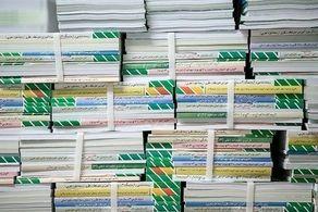 ثبت سفارش کتب درسی از چه زمانی آغاز میشود؟