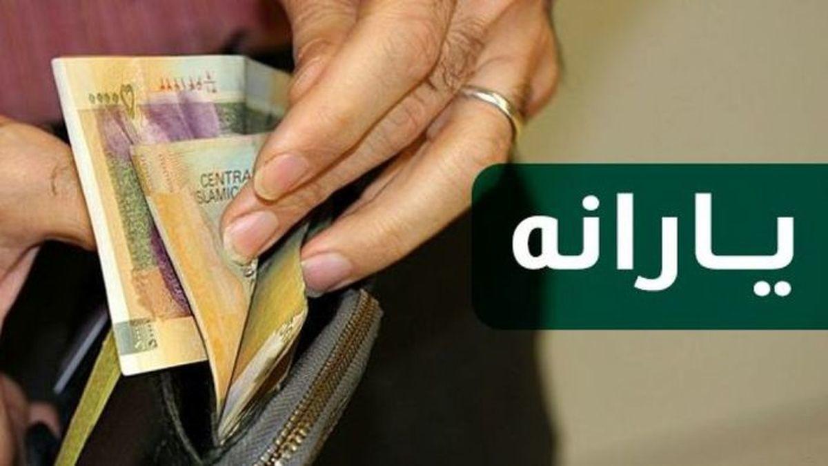 زمان واریز و برداشت یارانه نقدی مهرماه 1400 اعلام شد