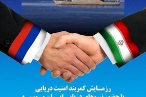 رزمایش کمربند امنیت دریایی ایران و روسیه در اقیانوس هند برگزار میشود