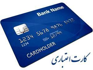 دریافت کارت اعتباری برای تمام سهامداران بورس فراهم شد