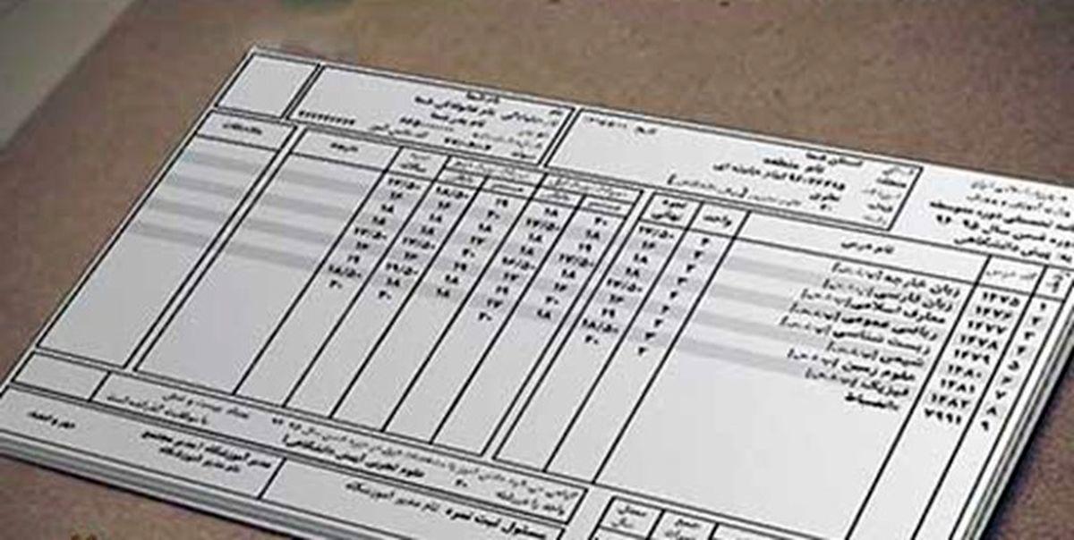 واکنش آموزش و پرورش به جنجال عدم ارائه کارنامه دانشآموز به مادر