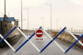 ممنوعیت ورود و خروج از تهران