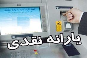 در ماه خرداد چه پولی به حساب مردم واریز میشود؟   جزئیات ۴ واریزی دولت در خرداد ماه