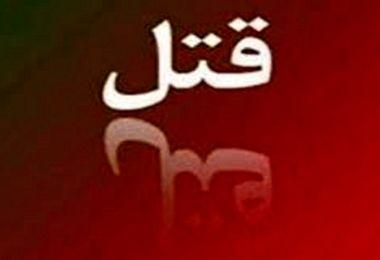 ترکاندن جمجمه زنی در مشهد با هاون