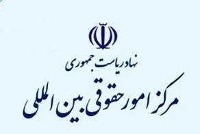آمریکا در دادگاه به ایران باخت!+جزییات