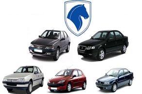 اعلام ظرفیت محصولات ایران خودرو در طرح فروش فوری مرحله هفدهم