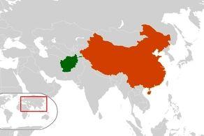 چین میخواهد این اتفاق در افغانستان بیفتد