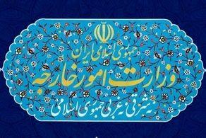 اعتراض ایران به اقدامات غیرقانونی اتحادیه اروپا