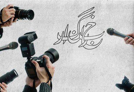 ثبت نام جاماندگان طرح ترافیک خبرنگاری تا ۱۶ خرداد ماه