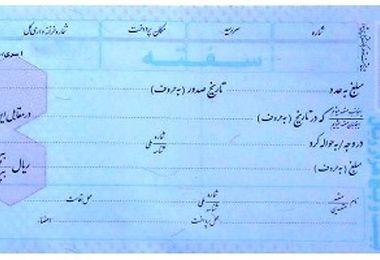 صدور چک از برنامه دستکاههای دولتی تهران حذف شد