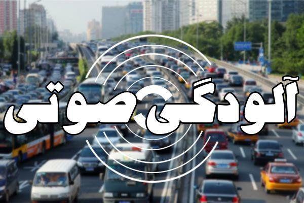 اوج آلودگی صوتی تهران شبها است