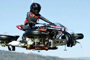 ورود موتورسیکلت پرنده به بازار+ عکس و قیمت
