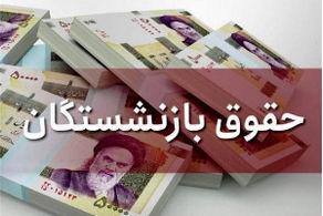 افزایش حقوق بازنشستگان با وصول مطالبات از دولت تضمین شد