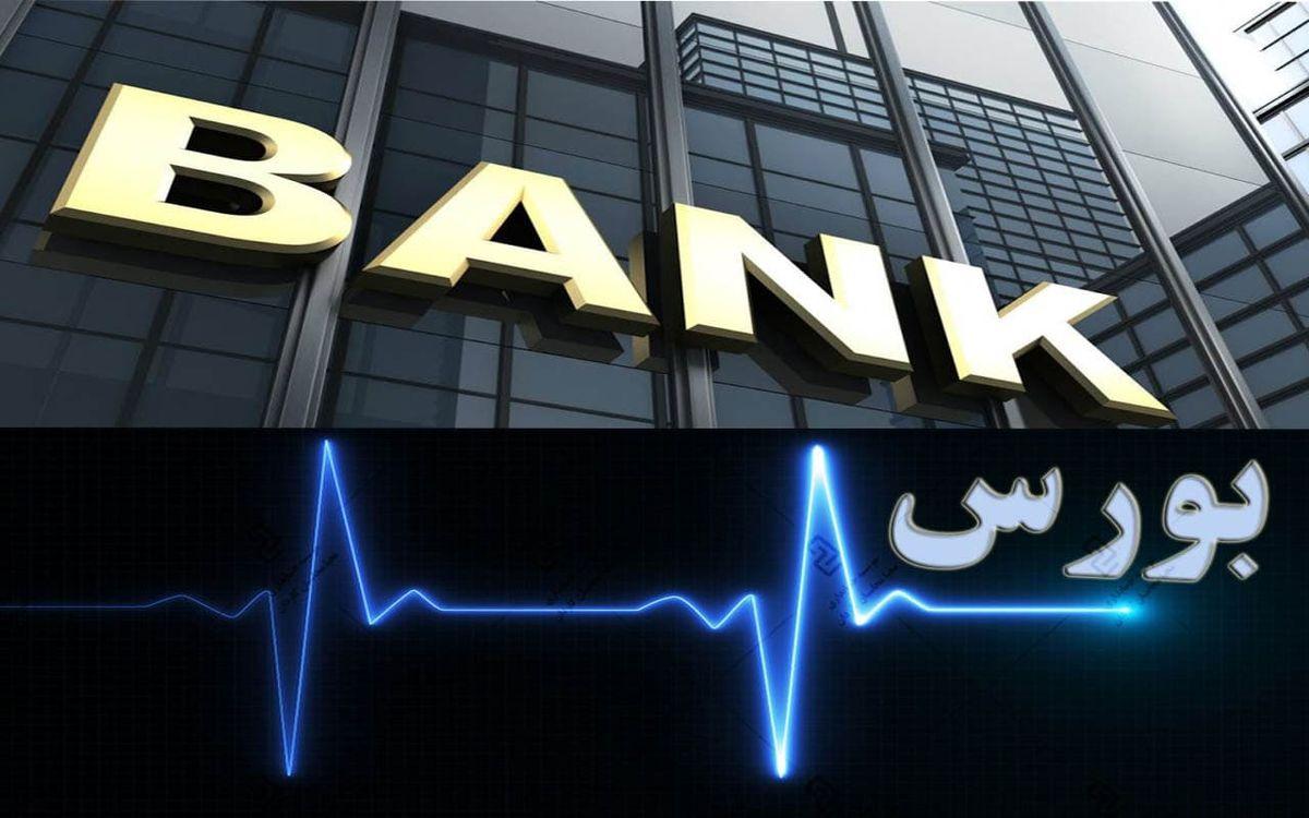 بانکها و بورس هم ۶ روز تعطیل شدند