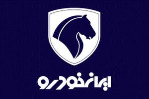 زمان قرعه کشی «هایما S ۷ پلاس» در طرح فروش فوقالعاده ایران خودرو مشخص شد
