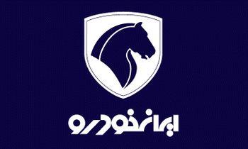 ظرفیت محصولات ایران خودرو در طرح دوم پیش فروش تیر 1400