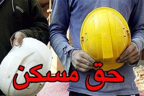 خبر مهم درباره حق مسکن کارگران